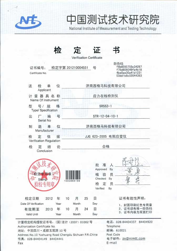 SRSS3-1 校准证书